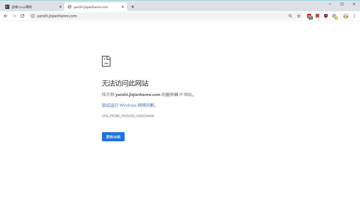 域名未解析-无法访问此网站