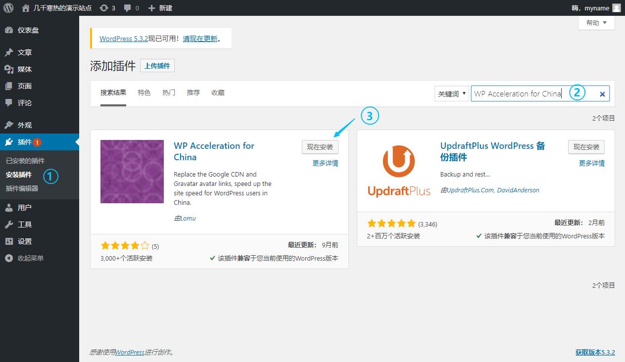 安装wp-acceleration-for-china插件-wordpress-国内访问慢