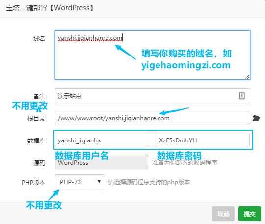 宝塔一键部署wordpress网站程序