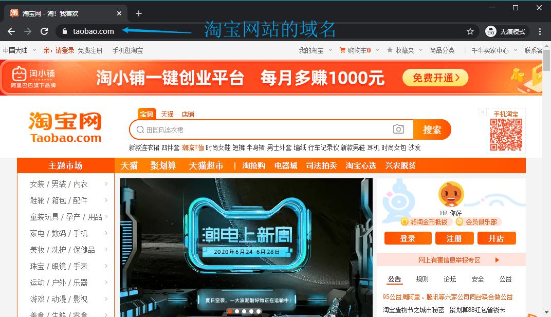 淘宝网和taobao.com