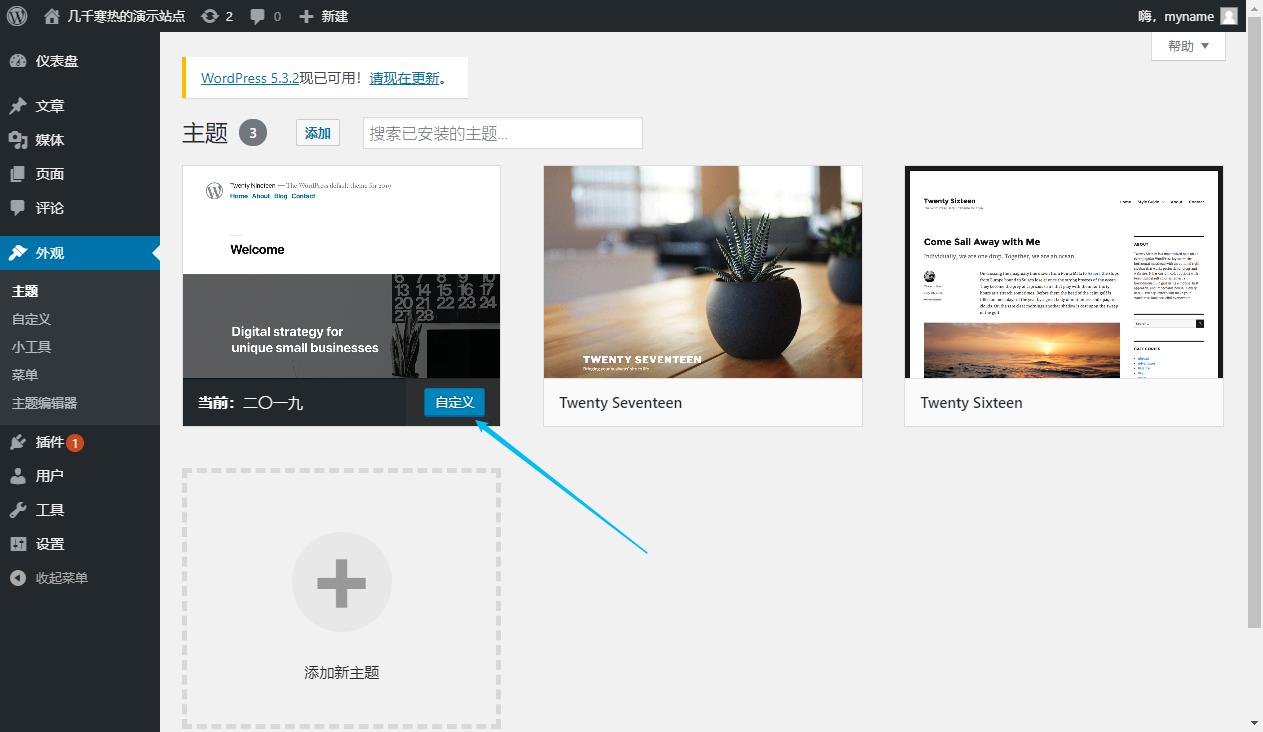 wordpress后台-外观-主题