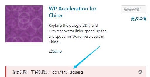 wordpress-插件-安装失败-too-many-requests